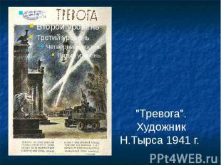 """""""Тревога"""". Художник Н.Тырса 1941 г."""