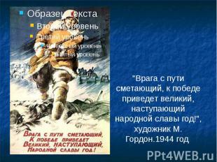"""""""Врага с пути сметающий, к победе приведет великий, наступающий народной сл"""