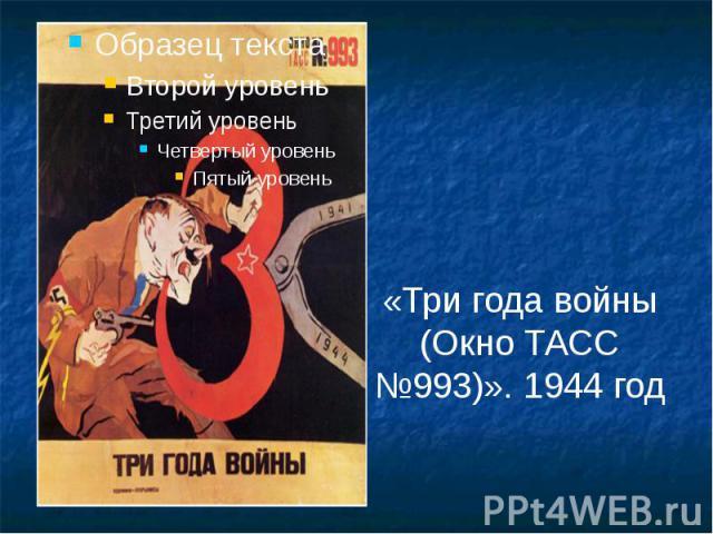 «Три года войны (Окно ТАСС №993)». 1944 год