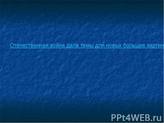 Кукрыниксы. 1942 – 1943 год Отечественная война дала темы для новых больших картин Кукрыниксов: «Зоя Космодемьянская», «Конец. Последние часы в ставке Гитлера». Здесь делались попытки совместить достоверное изображение событий с карикатурными, гроте…