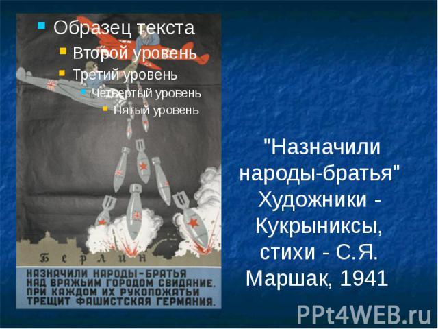 """""""Назначили народы-братья"""" Художники - Кукрыниксы, стихи - С.Я. Маршак, 1941"""
