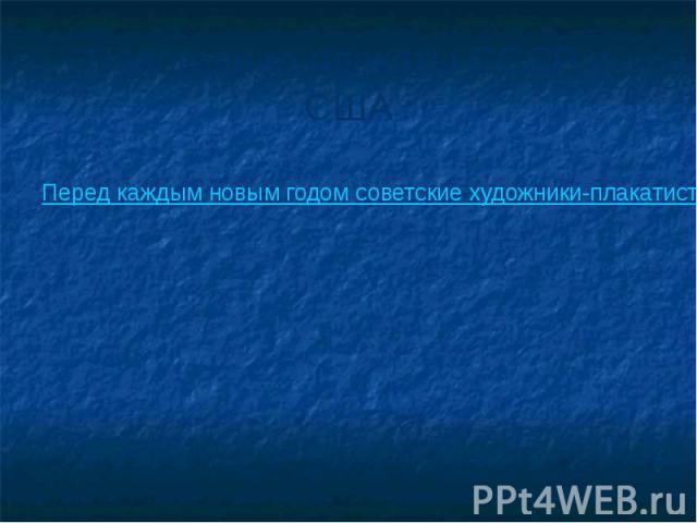 Новогодние плакаты СССР и США Перед каждым новым годом советские художники-плакатисты готовили по несколько новогодних плакатов. В них содержались призывы не прекращать борьбу с фашистскими захватчиками, оптимистические лозунги, поднимающие боевой д…