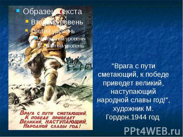 """""""Врага с пути сметающий, к победе приведет великий, наступающий народной славы год!"""", художник М. Гордон.1944 год"""