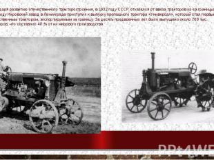 Благодаря развитию отечественного тракторостроения, в 1932 году СССР отказался о