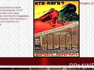 Плакат (1929) Используя средства массовой информации руководство СССР пропаганди