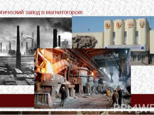 Металургический завод в магнитогорске
