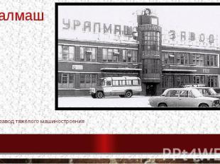 уралмаш Уральский завод тяжёлого машиностроения