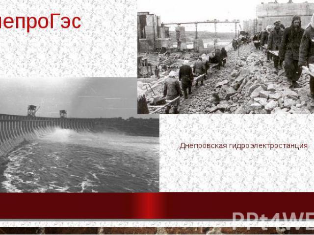 днепроГэс Днепровская гидроэлектростанция