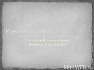 Идеал Рыцарства Все аспекты Идеального Рыцаря Выполнил Никита Диченко