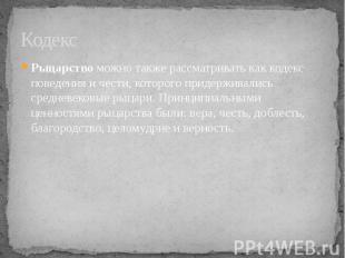 Кодекс Рыцарствоможно также рассматривать как кодекс поведения и чести, ко