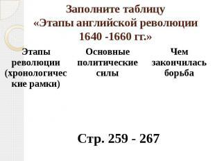 Заполните таблицу «Этапы английской революции 1640 -1660 гг.»