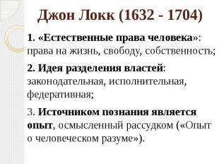 Джон Локк (1632 - 1704) 1. «Естественные права человека»: права на жизнь, свобод