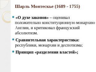 Шарль Монтескье (1689 - 1755) «О духе законов» – оценивал положительно конституц