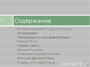Содержание Источники изучения государства и права Историография Периодизация ист