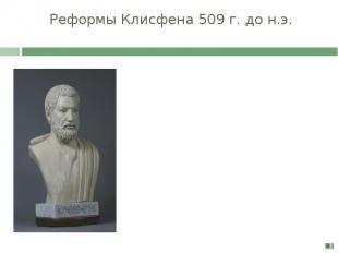 Реформы Клисфена 509г. до н.э.