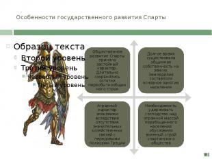 Особенности государственного развития Спарты