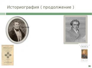 Историография ( продолжение )