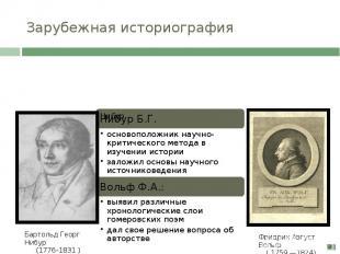 Зарубежная историография