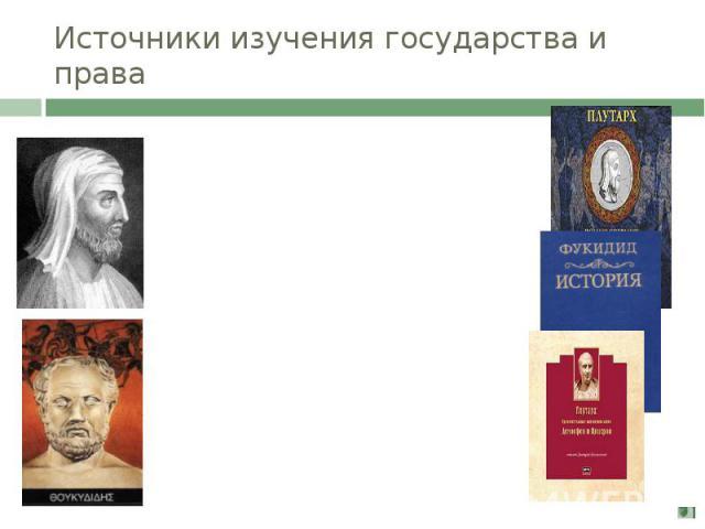 Источники изучения государства и права