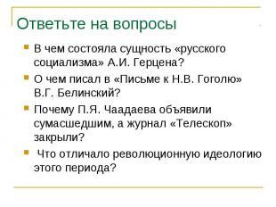 В чем состояла сущность «русского социализма» А.И. Герцена? В чем состояла сущно