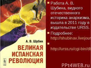 Работа А. В. Шубина, видного отечественного историка анархизма, вышла в 2011 год