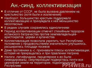 В отличие от СССР, не была вызвана давлением на крестьянство (хотя были и исключ