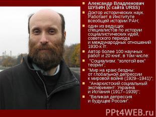 Александр Владленович ШУБИН (с сайта URSS) Александр Владленович ШУБИН (с сайта