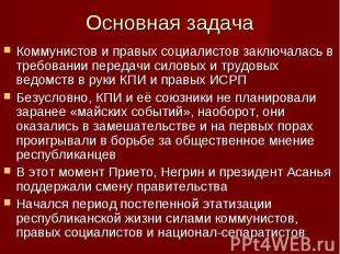 Коммунистов и правых социалистов заключалась в требовании передачи силовых и тру