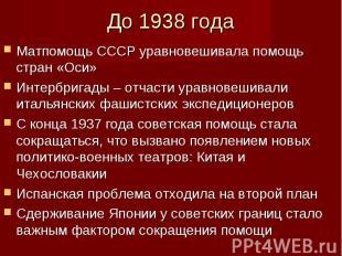 Матпомощь СССР уравновешивала помощь стран «Оси» Матпомощь СССР уравновешивала п