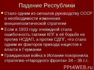 Стало одним из сигналов руководству СССР о необходимости изменения внешнеполитич