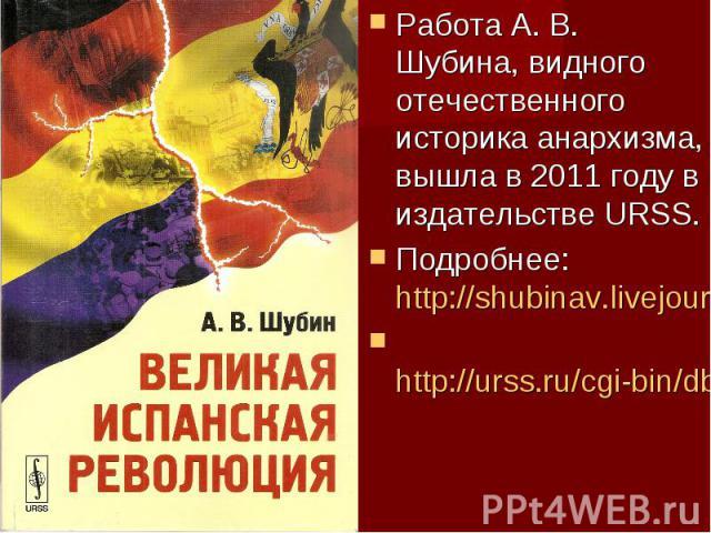 Работа А. В. Шубина, видного отечественного историка анархизма, вышла в 2011 году в издательстве URSS. Работа А. В. Шубина, видного отечественного историка анархизма, вышла в 2011 году в издательстве URSS. Подробнее: http://shubinav.livejournal.com/…