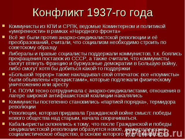 Коммунисты из КПИ и СРПК, ведомые Коминтерном и политикой «умеренности» в рамках «Народного фронта» Коммунисты из КПИ и СРПК, ведомые Коминтерном и политикой «умеренности» в рамках «Народного фронта» Всё же были против анархо-синдикалистской революц…