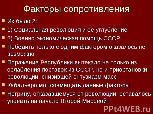 Их было 2: Их было 2: 1) Социальная революция и её углубление 2) Военно-экономическая помощь СССР Победить только с одним фактором оказалось не возможно Поражение Республики вытекало не только из ослабления поставок из СССР, но и приостановки револю…