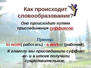 Как происходит словообразование? Оно происходит путем присоединения суффиксов. П