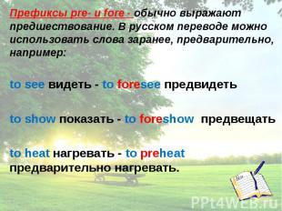 Префиксы pre- и fore - обычно выражают предшествование. В русском переводе можно