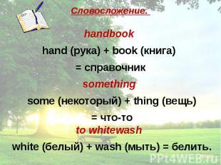 Словосложение. handbook hand (рука) + book (книга) = справочник something some (