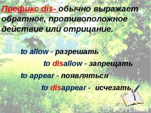 Префикс dis- обычно выражает обратное, противоположное действие или отрицание. t
