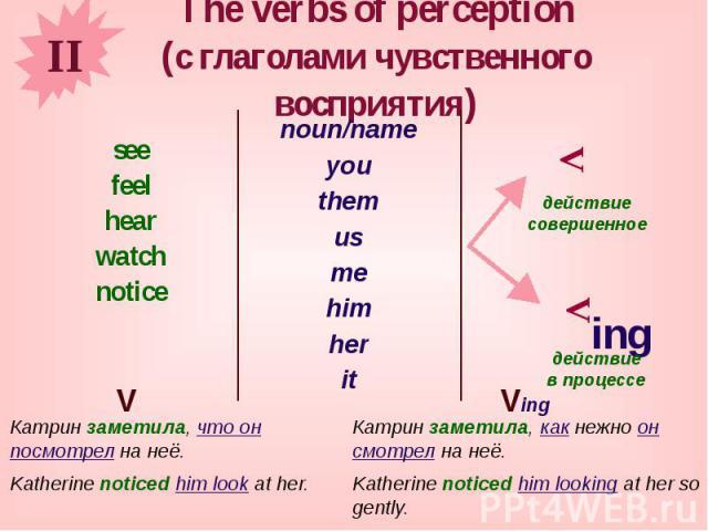 The verbs of perception (с глаголами чувственного восприятия) see feel hear watch notice
