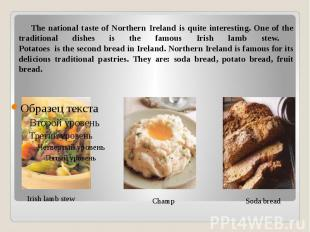 The national taste of Northern Ireland is quite interesting. One of the traditio