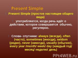 Present Simple (простое настоящее общего вида) Present Simple (простое настоящее