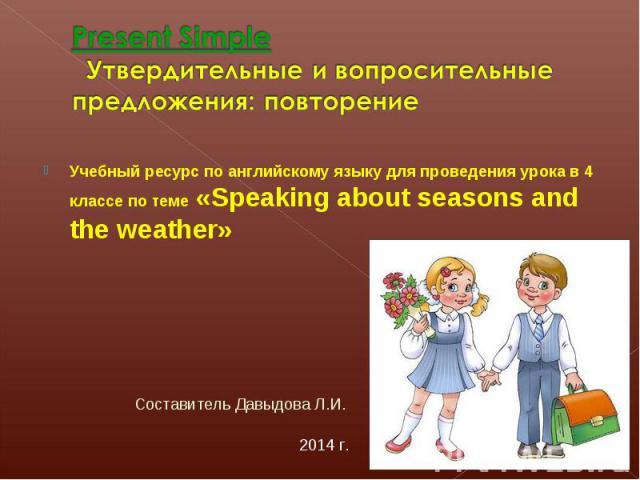 Учебный ресурс по английскому языку для проведения урока в 4 классе по теме «Speaking about seasons and the weather»