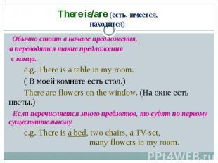 Обычно стоит в начале предложения, а переводятся такие предложения с конца. e.g.
