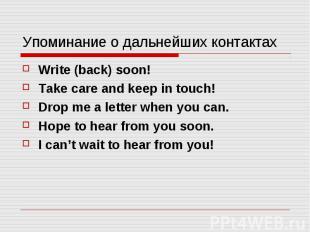 Упоминание о дальнейших контактах Write (back) soon! Take care and keep in touch