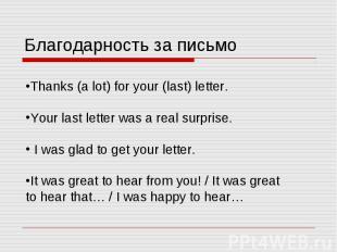 Благодарность за письмо