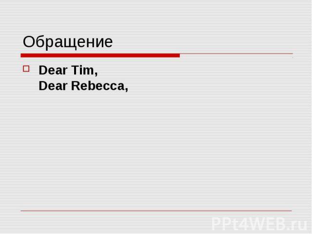 Обращение Dear Tim, Dear Rebecca,