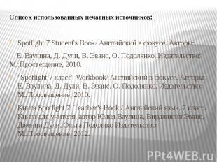 Список использованных печатных источников: Spotlight 7 Student's Book/ Английски