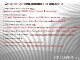 Список использованных ссылок: Изображение Эркюля Пуаро: http://funledger.blogspo