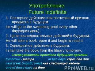 1. Повторное действие или постоянный признак предмета в будущем 1. Повторное дей