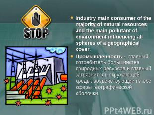 Industry main consumer of the majority of natural resources and the main polluta