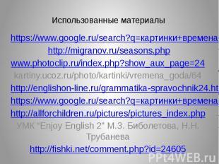 Использованные материалы https://www.google.ru/search?q=картинки+времена+года ht
